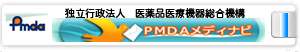 PMDA Official Web Site